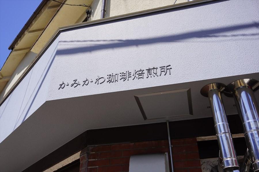 かみかわ珈琲焙煎所の壁のロゴ