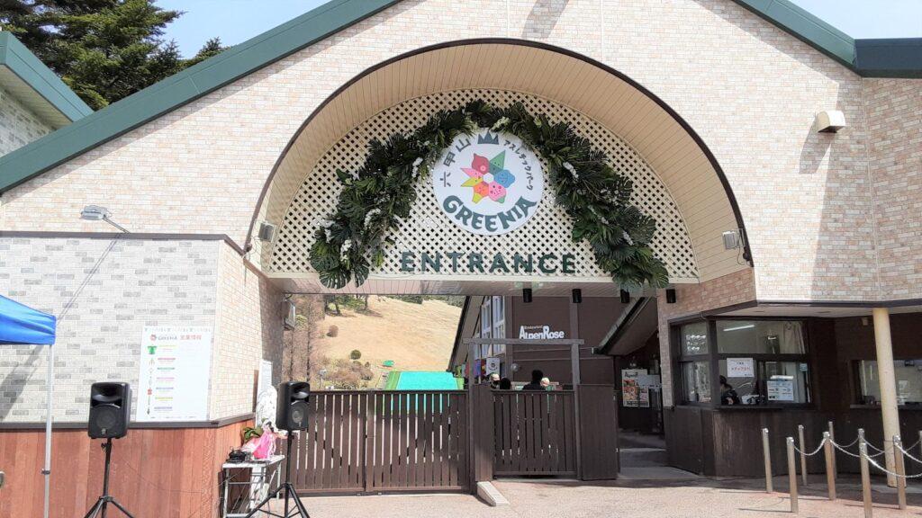 グリーニアの入り口