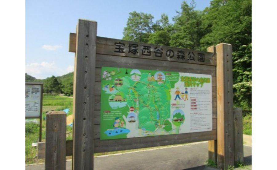 兵庫県立宝塚西谷の森公園の看板