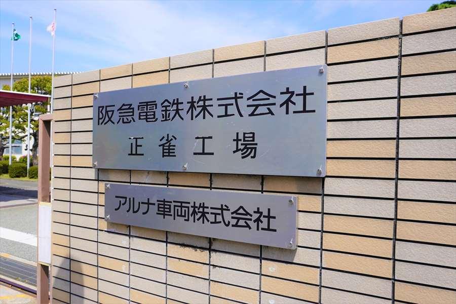 阪急電鉄の車庫の一つ正雀工場の外観