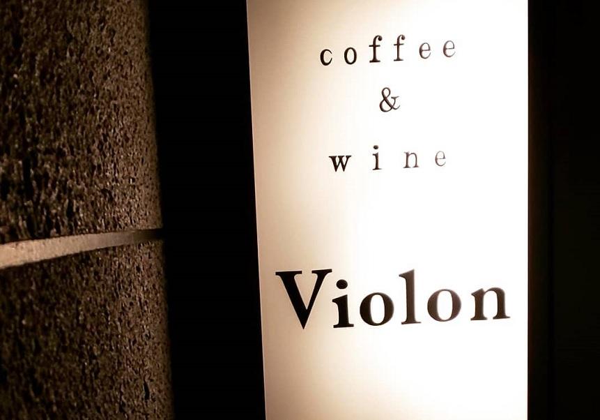 ヴィオロンの看板