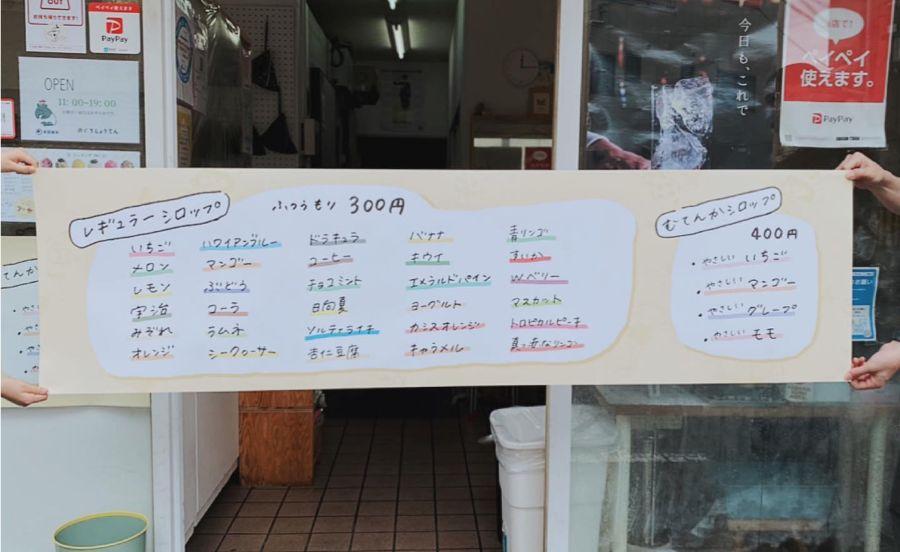 野口商店のメニュー表