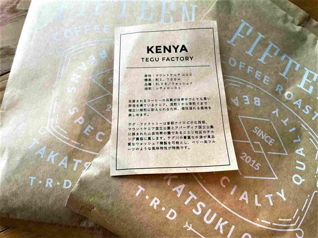 FIFTEENcoffeeROASTERSのコーヒー豆ケニア