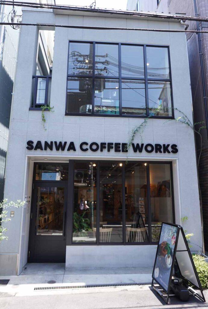 SANWA COFFEE WORKS本店の外観