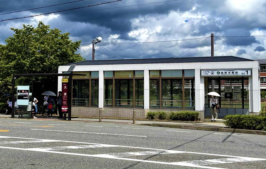 京都市営地下鉄・国際会館駅のバス停