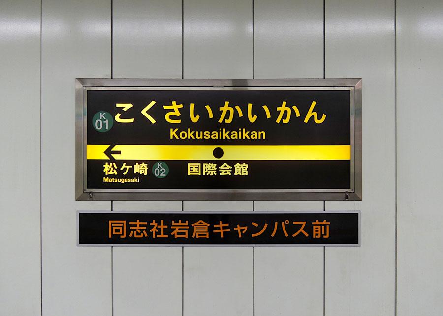 京都市営地下鉄・国際会館駅