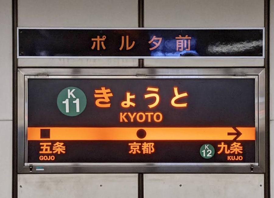 京都市営地下鉄・京都駅